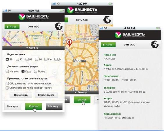 Мобильное приложение Башнефть